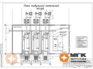 План модульной котельной на 80 гкалчас